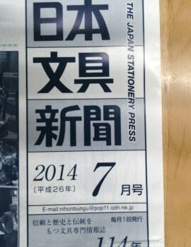 「日本文具新聞」森井さん
