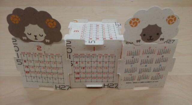 紙宇宙カレンダー2015