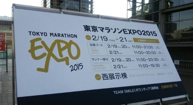 東京マラソンEXPOとメガセン