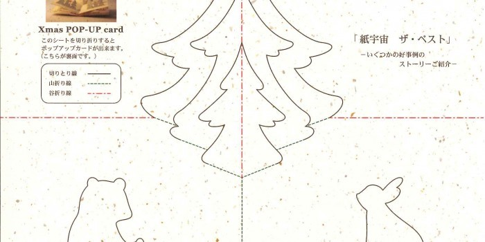 紙宇宙 ペーパーアーキテクト・ウィーク2014