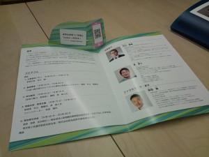 新宿区産業振興フォーラム02