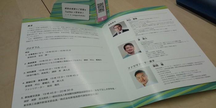 2015/09/10 新宿区産業振興フォーラム レポート ポップアップ 事例