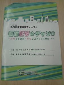 新宿区産業振興フォーラム01